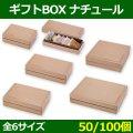 送料無料・菓子用ギフト箱 ギフトBOXナチュール 120×180×65〜240×320×65(mm) 「50/100個」