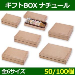 画像1: 送料無料・菓子用ギフト箱 ギフトBOXナチュール 120×180×65〜240×320×65(mm) 「50/100個」