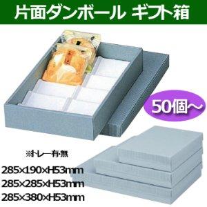 画像1: 送料無料・片面ダンボール箱「カラーボックス グレー」285×190×高53mm他全3種「50枚から」台紙有/無