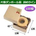 送料無料・片面ダンボールギフト箱 138×135×67mm「10枚から」斜めライン