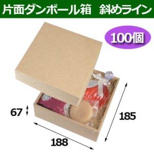 画像1: 送料無料・片面ダンボールギフト箱 188×185×67mm「10枚から」斜めライン