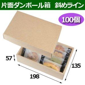 画像1: 送料無料・片面ダンボールギフト箱 198×135×57mm「10枚から」斜めライン