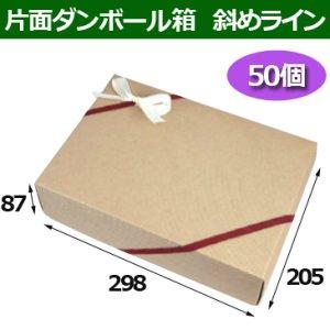 画像1: 送料無料・片面ダンボールギフト箱 298×205×87mm「10枚から」斜めライン