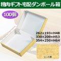 送料無料・精肉宅配箱(小・中・大)262×193×48mm全3種「100枚」