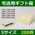 送料無料・宅送用組立式ダンボール箱 255×130×30(mm) 他5サイズ「200枚」