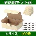 送料無料・宅送用組立式ダンボール箱 210×150×60(mm) 他4サイズ「100枚」