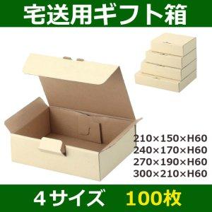 画像1: 送料無料・宅送用組立式ダンボール箱 210×150×60(mm) 他4サイズ「100枚」