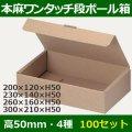 送料無料・ワンタッチ組立ダンボールギフト箱200×120×高50mm他全4サイズ「100枚」