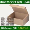 送料無料・ワンタッチ組立ダンボールギフト箱200×160×高80mm他全5サイズ「100枚」