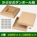 送料無料・かぶせ式ダンボール箱「本麻エンボス」200×200×50(mm)全6種「100、200セット」