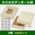 送料無料・かぶせ式ダンボール箱「アイボリー」215×145×55(mm)全8種「100セット」