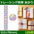 送料無料・掛け紙 和帯 大 あかり 515×70(mm)「100枚」