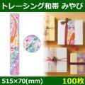 送料無料・掛け紙 和帯 大 みやび 515×70(mm) 「100枚」