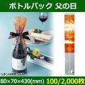 送料無料・ラッピング袋 ボトルパック 父の日 80×70×430(mm) 「100/2,000枚」