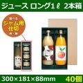 送料無料・ジュース用ギフト箱 ジュース1L×2ロングG 300×181×88(mm) 適応瓶:約88Φ×270Hまで「40個」選べる「ジャム用仕切/パッド 有り・無し」