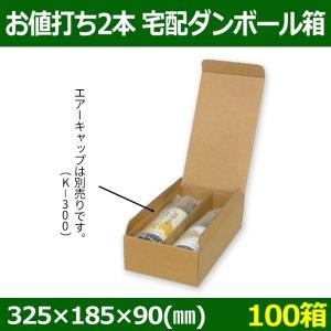画像1: 送料無料・お値打ち2本 宅配ダンボール箱「100箱」 適応瓶:約90φ×325Hまで