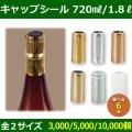 送料無料・酒用資材 1.8L / 720mlキャップシール 58Φ×70 / 53Φ×60(mm) 「3,000/5,000/10,000個」全6色