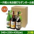 送料無料・一升瓶6本お値打ちダンボール箱「20箱」 箱サイズ:内寸340×230×435mm