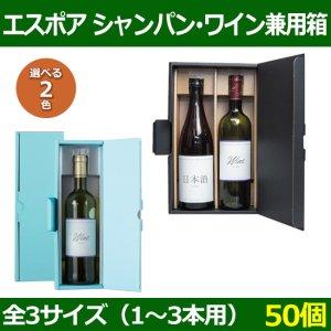 送料無料・酒用ギフト箱 エスポア ブラック・アクア シャンパン・ワイン兼用 720ml×1〜3本 315×100×86(mm)〜315×280×86(mm) 適応瓶:約85Φ×315Hまで「50個」