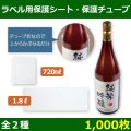 送料無料・酒用資材 720ml用ラベル保護シート / 1.8L用ラベル保護チューブ 100×285/169×200(mm) 「1000枚」全2種