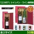 送料無料・酒用ギフト箱 エスポア シャンパン・ワイン兼用 1・2本用箱 325×90×90 / 325×185×90(mm) 適応瓶:約90Φ×315Hまで「50箱」全3色2サイズ