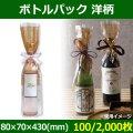 送料無料・酒用資材 ボトルパック 洋柄 80×70×430(mm) 「100/2,000枚」