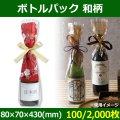 送料無料・酒用資材 ボトルパック 和柄 80×70×430(mm) 「100/2,000枚」