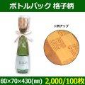 送料無料・酒用資材 ボトルパック 80×70×430(mm) 格子柄「100 / 2000枚」