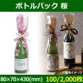 送料無料・酒用資材 ボトルパック 桜 80×70×430(mm) 「100/2,000枚」