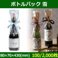送料無料・酒用資材 ボトルパック 雪 80×70×430(mm) 「100/2,000枚」