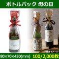 送料無料・酒用資材 ボトルパック 母の日 80×70×430(mm) 「100/2,000枚」