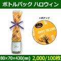 送料無料・酒用資材 ボトルパック 80×70×430(mm) ハロウィン「100 / 2000枚」