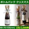 送料無料・酒用資材 ボトルパック クリスマス 80×70×430(mm) 「100/2,000枚」