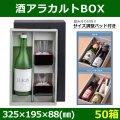 送料無料・酒用ギフト箱 酒アラカルトBOX 325×195×88(mm) 「50箱」