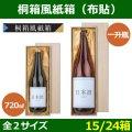 送料無料・酒用ギフト箱 桐箱風紙箱(布貼)720ml=319×106×86(mm) 一升瓶=414×115×111(mm) 「15 / 24箱」選べる2サイズ