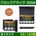 送料無料・酒用ギフト箱「ブロックシリーズ」ブロックブラック 220×225×70/220×368×70(mm) 300ml×3/5本「50/100箱」全2サイズ