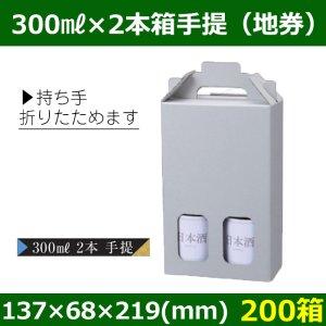 画像1: 送料無料・酒用ギフト箱 300ml×2本手提(地券) 137×68×219(mm) 適応瓶:約68Φ×212H「200箱」