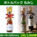 送料無料・酒用資材 ボトルパック もみじ 80×70×430(mm) 「100/2,000枚」