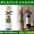 送料無料・酒用資材 ボトルパック シャルドネ 80×70×430(mm) 「100/2,000枚」