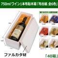 送料無料・酒用ギフト箱 750mlワイン1本布貼木箱(選べるカラー6色布台紙)ファルカタ材 334×115×108(mm)  適応瓶:約90φ×305Hまで「40箱」