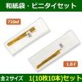 送料無料・酒用資材 720ml / 1.8L 和紙紙袋・ビニタイセット 袋:140×460 / 165×585(mm) ビニタイ:4×160(mm) 「1(10枚/本)セット」全2サイズ