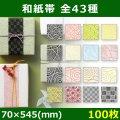 送料無料・掛け紙 和紙帯 70×545(mm) 「100枚」全43種