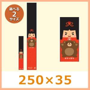 送料無料・掛け紙 金太郎 250×35(mm) ほか「200枚」選べる全2種