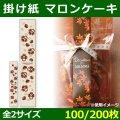 送料無料・紙帯 マロンケーキ 小=250×35(mm) 大=525×80(mm)「100 / 200枚」