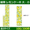送料無料・紙帯 焼菓子帯 レモンケーキ 小=250×35(mm)  大=525×80(mm)「100 / 200枚」