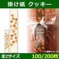送料無料・紙帯 クッキー 小=250×35(mm) 大=525×80(mm)「100 / 200枚」