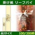 送料無料・紙帯 リーフパイ 小=250×35(mm) 大=525×80(mm)「100 / 200枚」