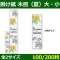 送料無料・紙帯 焼菓子帯 木目(夏) 小=250×35(mm)  大=525×80(mm)「100 / 200枚」
