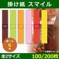 送料無料・紙帯 スマイル 小=250×35(mm) 大=525×80(mm)「100 / 200枚」全6色