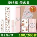 送料無料・掛け紙 帯 母の日 250×35 / 525×80(mm) 「100 / 200枚」全2種2サイズ